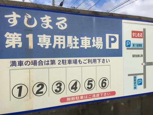 四季の寿司処 すしまる 駐車場