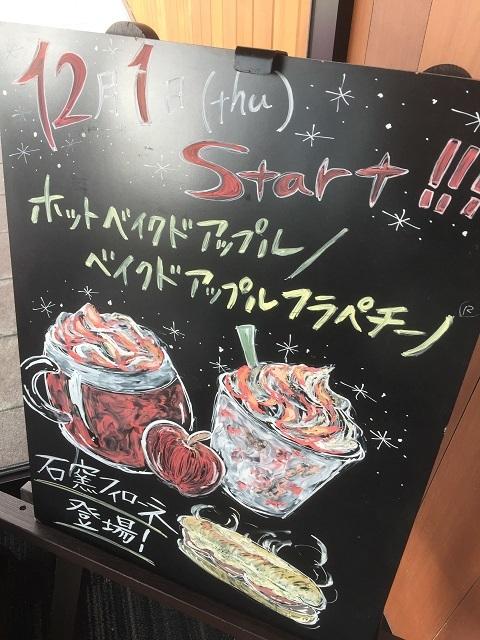 スターバックスコーヒージャパン 2016クリスマス6