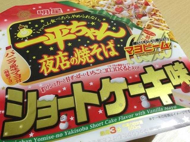 明星 一平ちゃん 夜店の焼そば ショートケーキ味1