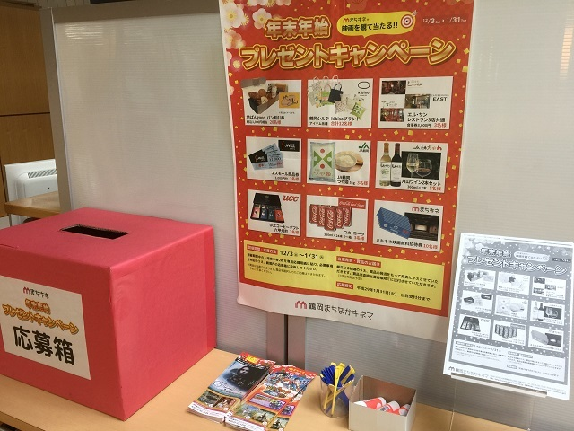 鶴岡まちなかキネマ 年末年始プレゼントキャンペーン