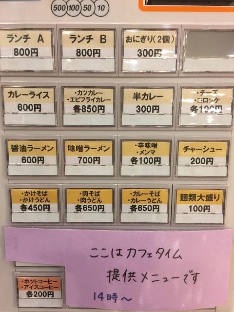 鶴岡もっけだのぉ食堂 券売機