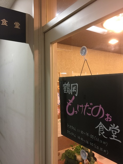 鶴岡もっけだのぉ食堂