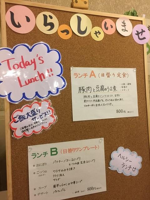 鶴岡もっけだのぉ食堂 ランチメニュー