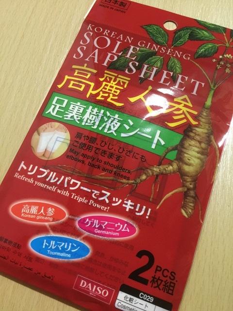 100円ショップ ザ ダイソー 樹液シート2