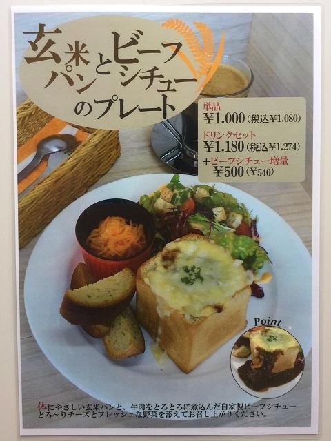 カフェ デ オラ 玄米とビーフシチューのプレート1