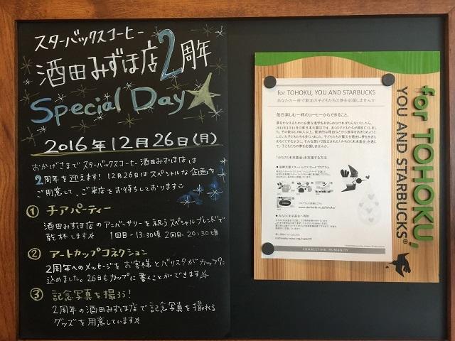 スターバックスコーヒージャパン 2周年2