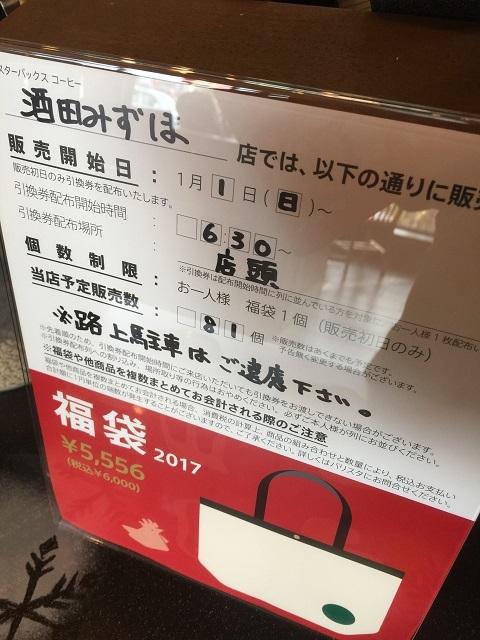 スターバックスコーヒージャパン 福袋2018