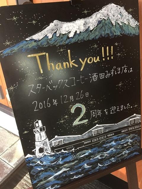 スターバックスコーヒージャパン 2周年1