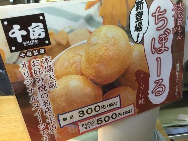 鶴岡まちなかキネマ ちぼーる メープル味1