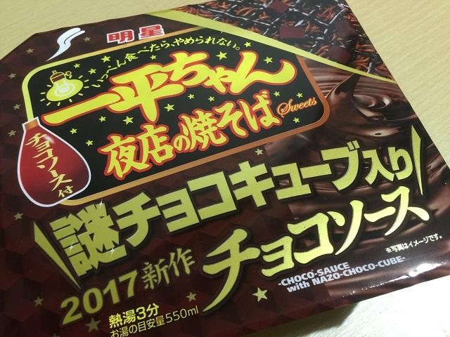 明星 一平ちゃん夜店の焼そば チョコソース 謎チョコキューブ入り1