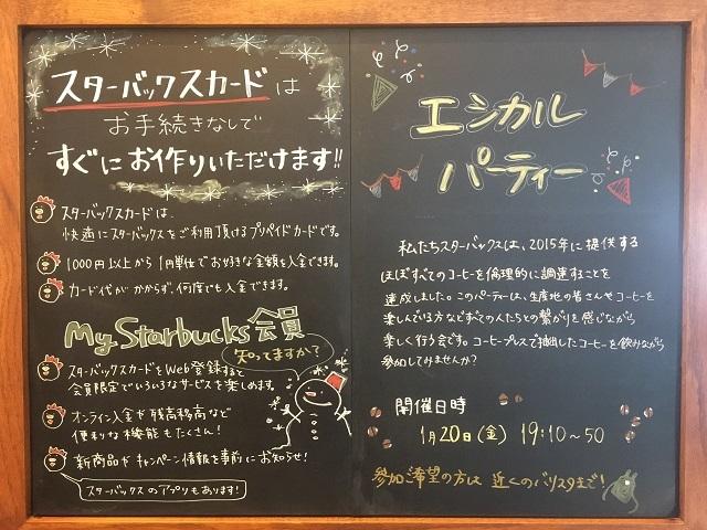 スターバックスコーヒージャパン エシカルパーティー