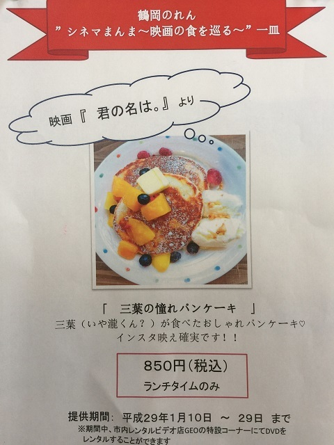 ビッグ ブロック 三葉の憧れパンケーキ1