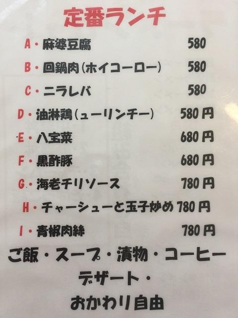 香港會食 海鮮楼 定番ランチ