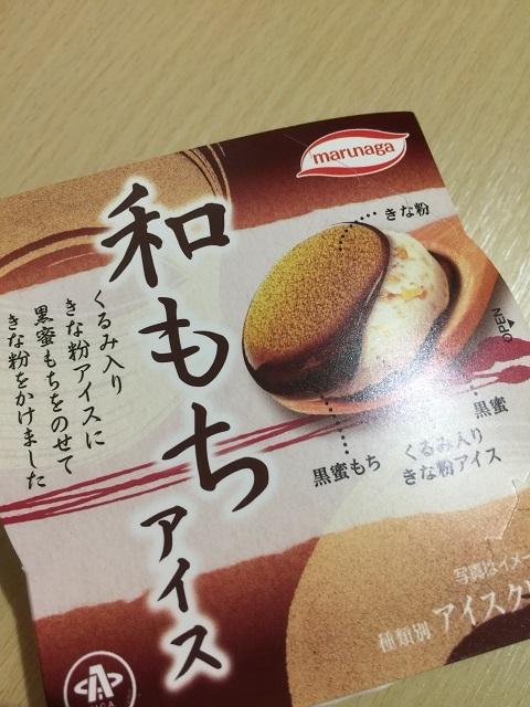 丸永製菓 和もちアイス ~黒蜜もちときな粉アイス~1