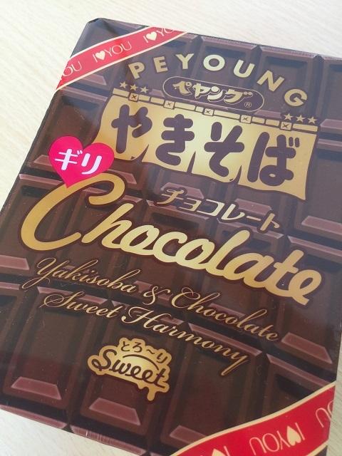 ペヤング チョコレートやきそば ギリ1