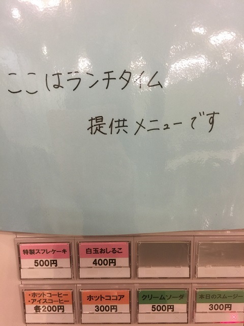 鶴岡もっけだのぉ食堂 カフェ券売機