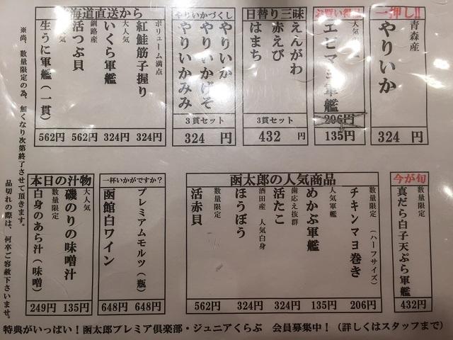 函館グルメ回転寿司 函太郎 鶴岡店 本日のおすすめ