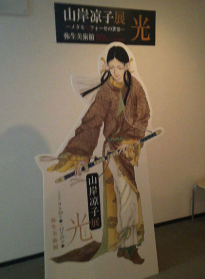 16-12-9yamagishi.jpg