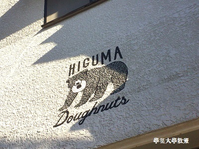 HIGUMA002.jpg