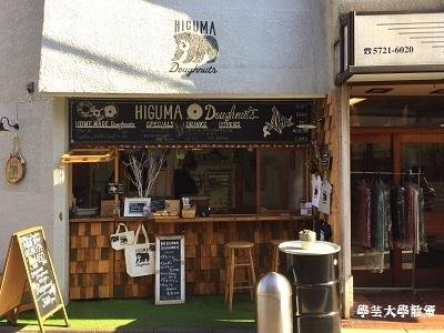 HIGUMA003.jpg