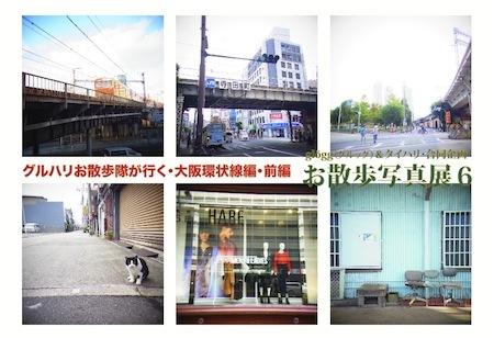 お散歩写真展6DMメイン