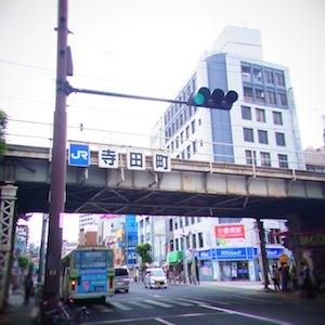 お散歩6寺田町