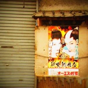 お散歩6ポスター