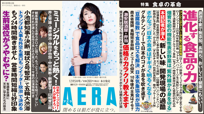 AERA_20161205.jpg
