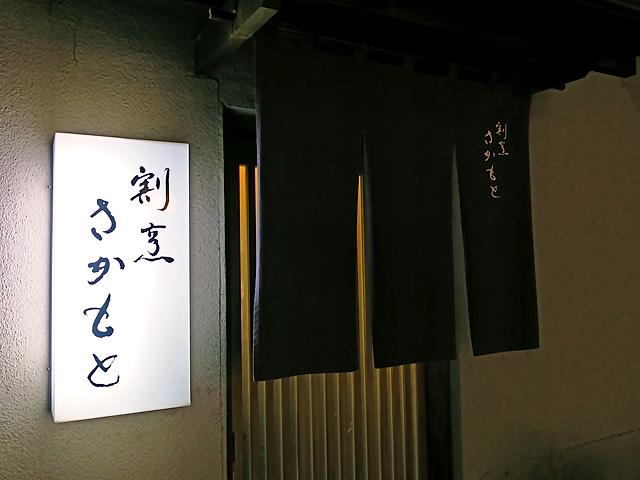 161117sakamoto01.jpg