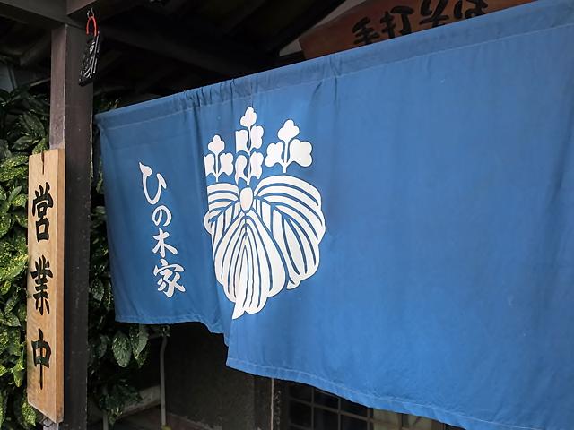 161123hinokiya01.jpg