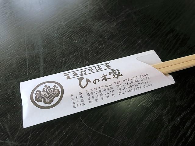 161123hinokiya02.jpg