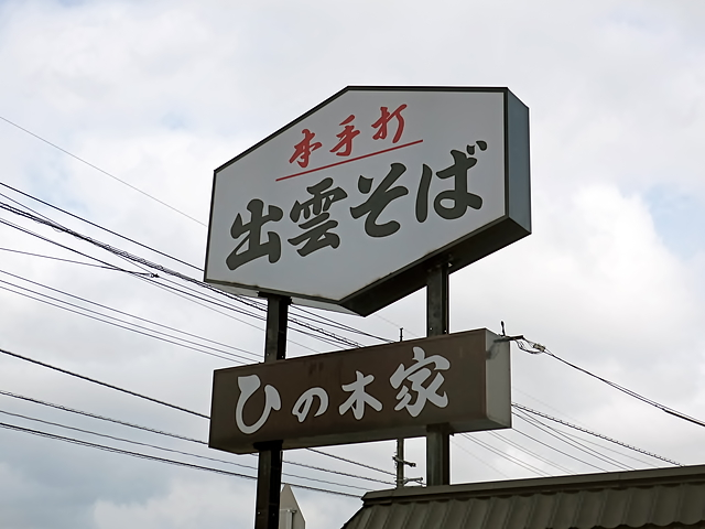 161123hinokiya07.jpg