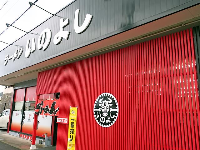 161124inoyoshi01.jpg