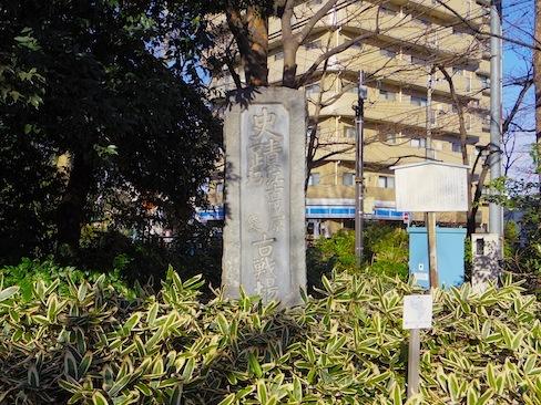 「史蹟江古田ヶ原沼袋古戦場」の碑