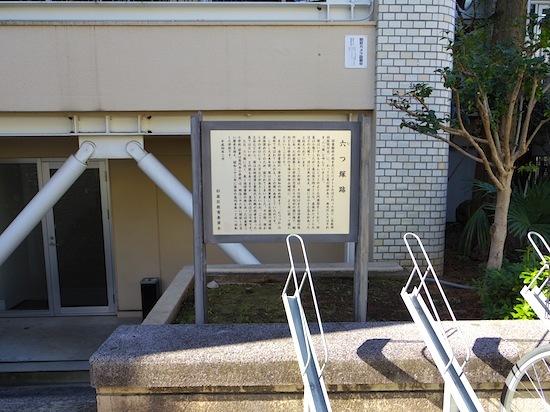 「六つ塚」