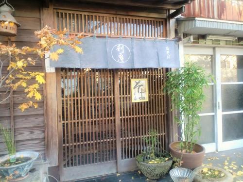 蕎麦屋「利庵」
