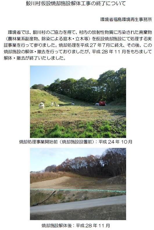 鮫川村解体撤去終了