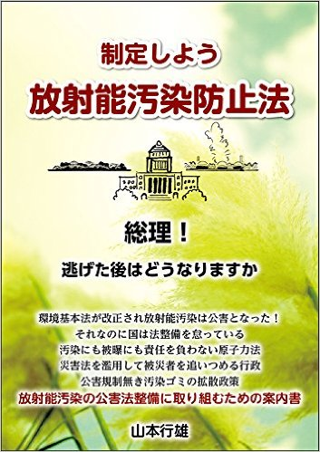 放射能防止法表紙