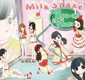 milkshake_R.jpg