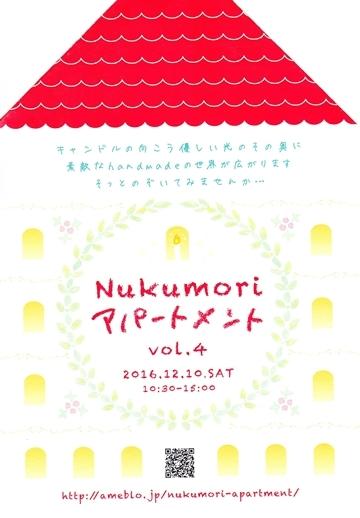 Nukumori①