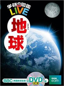 LIVE地球