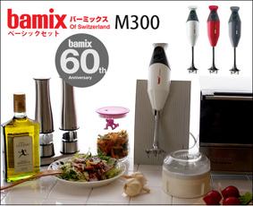 bamix_m300basic-001.jpg
