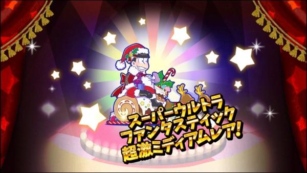 ☆4 おそ松:クリスマス