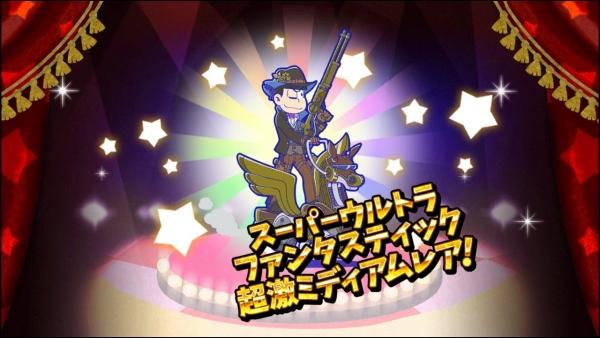 ☆4 カラ松:スチームパンク
