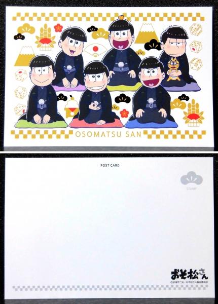 おそ松さん福袋:ポストカード