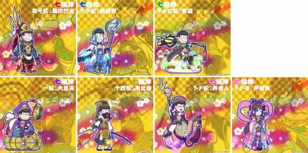 七福神シリーズ