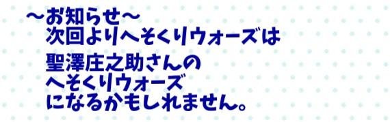 新春特別杯イヤミカート [会話]