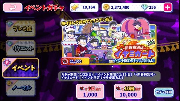 新春特別杯イヤミカート イベントガチャ