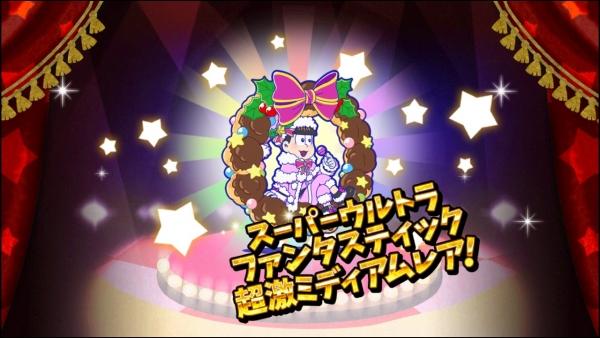 ☆4 トド松:クリスマス