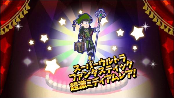 ☆4 チョロ松:魔法